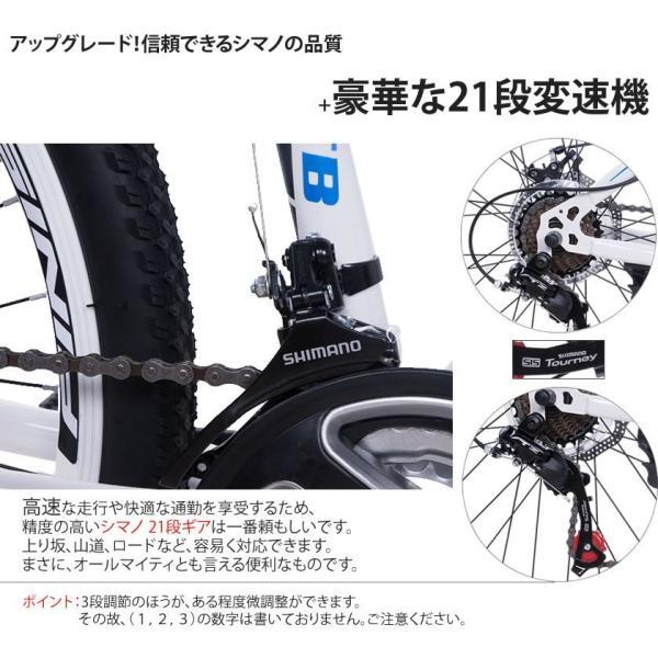 マウンテンバイク 自転車 26インチ 機械式ディスクブレーキ シマノ21段変速 MTB|iofficejp|05