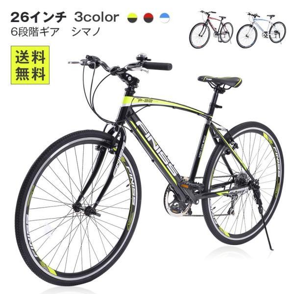 クロスバイク SHIMANO 自転車 26インチ シマノ製6段ギア カギ付き 変速 メンズ レディース おしゃれ 通勤 通学 街乗り 送料無料|iofficejp