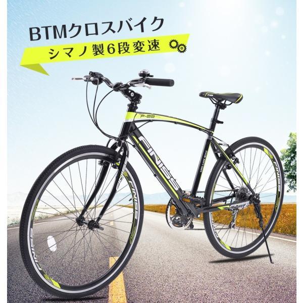 クロスバイク SHIMANO 自転車 26インチ シマノ製6段ギア カギ付き 変速 メンズ レディース おしゃれ 通勤 通学 街乗り 送料無料|iofficejp|02