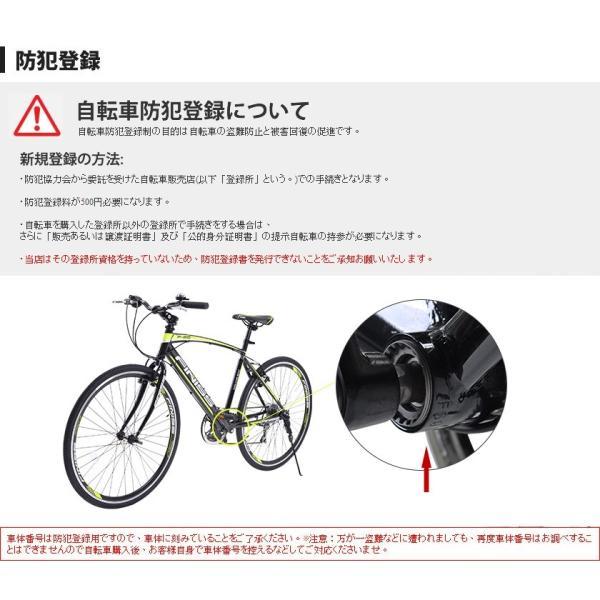 クロスバイク SHIMANO 自転車 26インチ シマノ製6段ギア カギ付き 変速 メンズ レディース おしゃれ 通勤 通学 街乗り 送料無料|iofficejp|16