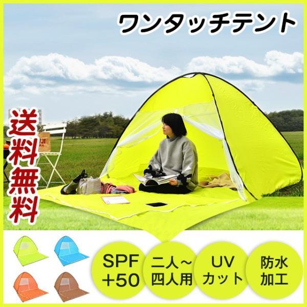 キャンプテント ワンタッチ 軽量 UVカット 簡単テント 送料無料 簡易 日よけ ピクニック 4人用  |iofficejp