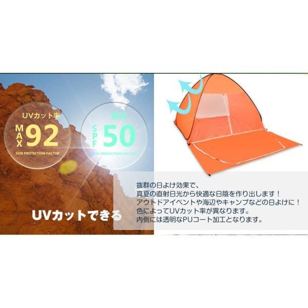 キャンプテント ワンタッチ 軽量 UVカット 簡単テント 送料無料 簡易 日よけ ピクニック 4人用  |iofficejp|07