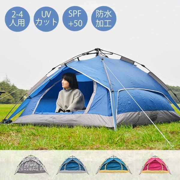 テント ワンタッチ キャンプ ドームテント ポップアップテント 公園 送料無料 UVカット 防水 アウトドア 紫外線 海 簡易 ピックニック あすつく|iofficejp