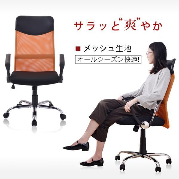 オフィスチェア チェア メッシュ デスクチェアー パソコンチェア|iofficejp|04
