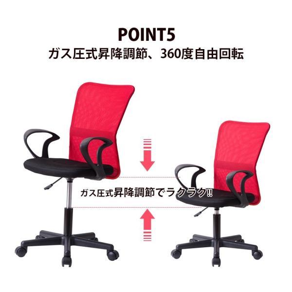 チェア オフィスチェア パソコンチェア 肘付き メッシュ 送料無料 椅子 事務椅子 360度回転 通気性 耐久性抜群 腰当て あすつく iofficejp 12