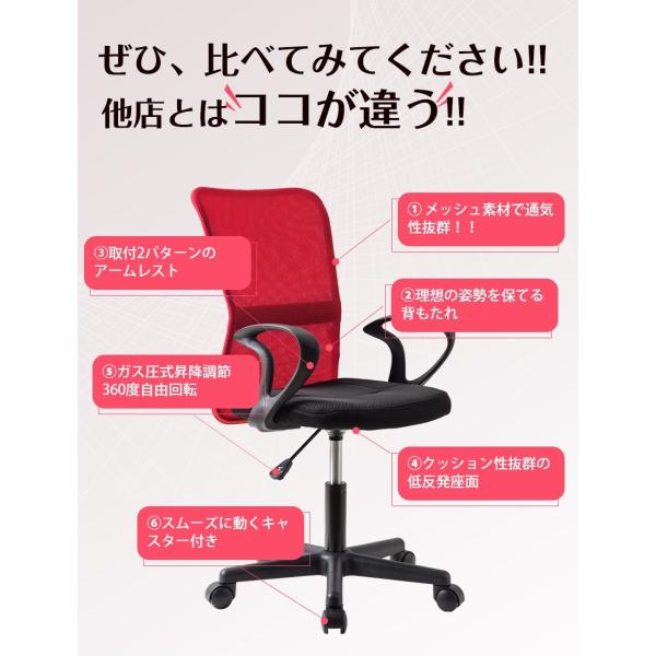 チェア オフィスチェア パソコンチェア 肘付き メッシュ 送料無料 椅子 事務椅子 360度回転 通気性 耐久性抜群 腰当て あすつく iofficejp 05