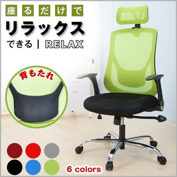 【1000円OFF】オフィスチェア メッシュ パソコンチェアー チェア 事務椅子 いす 昇降機能 リクライニング 腰当て 肘付き 耐久性抜群 送料無料 iofficejp