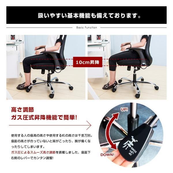 【1000円OFF】オフィスチェア メッシュ パソコンチェアー チェア 事務椅子 いす 昇降機能 リクライニング 腰当て 肘付き 耐久性抜群 送料無料 iofficejp 13