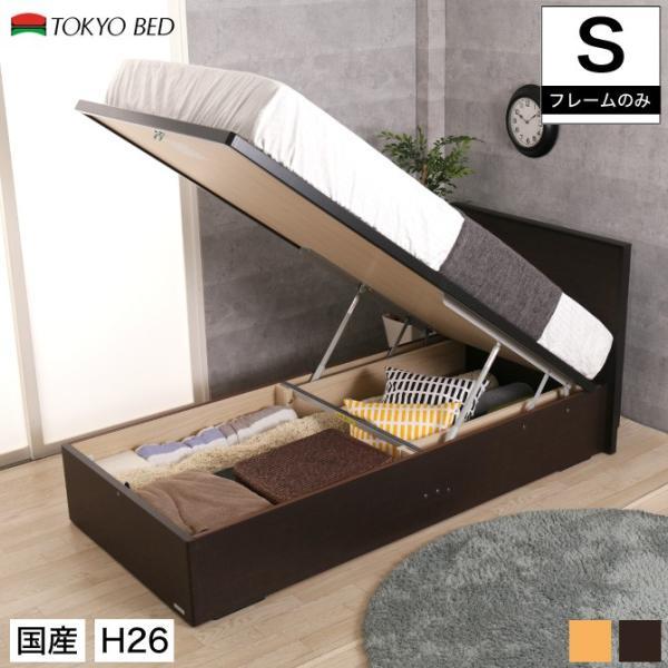 跳ね上げ 収納ベッド 日本製 ホープF リフトアップ収納 ガス圧式  低ホルム 東京ベッド TOKYOBED シングル 木製ベッド  ベッドフレームのみ パネル型ベッド ioo-neruco