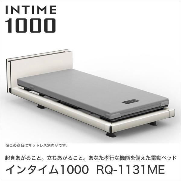 パラマウントベッド インタイム1000 電動ベッド シングル 1+1モーター INTIME1000 RQ-1131ME|ioo-neruco