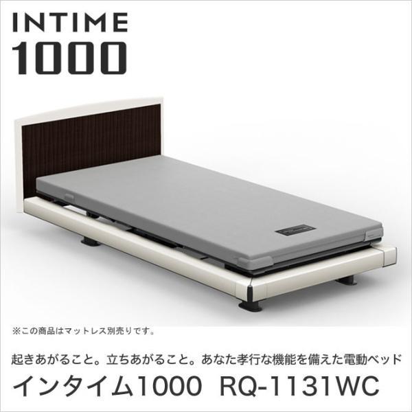 パラマウントベッド インタイム1000 電動ベッド シングル 1+1モーター INTIME1000 RQ-1131WC|ioo-neruco