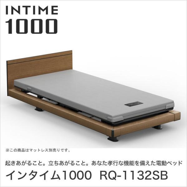 パラマウントベッド インタイム1000 電動ベッド シングル 1+1モーター INTIME1000 RQ-1132SB|ioo-neruco