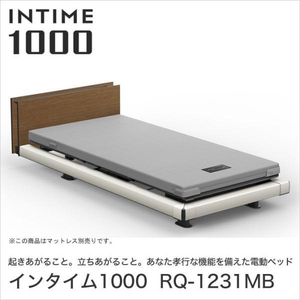パラマウントベッド インタイム1000 電動ベッド シングル 2モーター INTIME1000 RQ-1231MB ベット|ioo-neruco