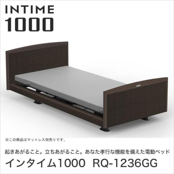 パラマウントベッド インタイム1000 電動ベッド シングル 2モーター INTIME1000 RQ-1236GG ベット|ioo-neruco