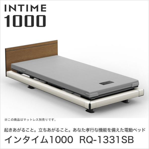 パラマウントベッド インタイム1000 電動ベッド シングル 3モーター INTIME1000 RQ-1331SB ベット ioo-neruco