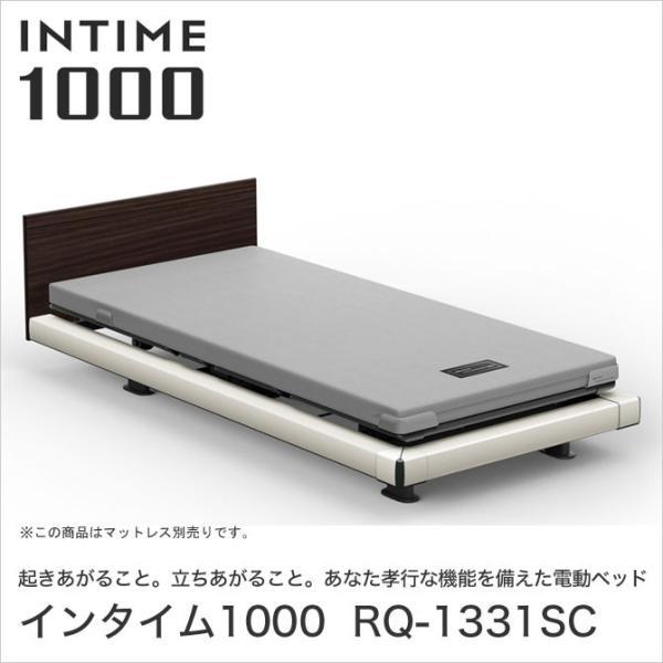 パラマウントベッド インタイム1000 電動ベッド シングル 3モーター INTIME1000 RQ-1331SC ベット ioo-neruco
