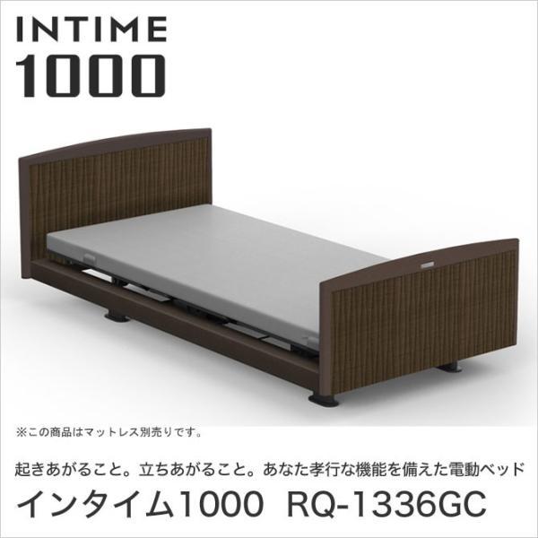 パラマウントベッド インタイム1000 電動ベッド シングル 3モーター INTIME1000 RQ-1336GC ベット|ioo-neruco