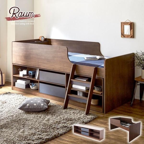 8/24〜8/26プレミアム会員10%OFF! 木製収納ベッド RAUM(ラウム) シングル 棚付きロフトベッドとチェストがセット 収納付ベッド|ioo-neruco