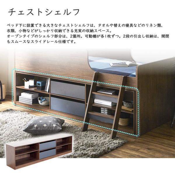 8/24〜8/26プレミアム会員10%OFF! 木製収納ベッド RAUM(ラウム) シングル 棚付きロフトベッドとチェストがセット 収納付ベッド|ioo-neruco|05