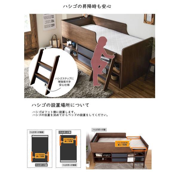 8/24〜8/26プレミアム会員10%OFF! 木製収納ベッド RAUM(ラウム) シングル 棚付きロフトベッドとチェストがセット 収納付ベッド|ioo-neruco|08