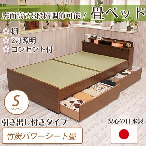 畳ベッド シングル 引き出し付きベッド  竹炭パワーシートタイプ 棚付き 照明付き 宮付き コンセント付き たたみベッド タタミ|ioo-neruco