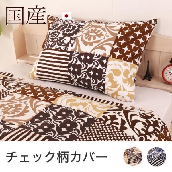 枕カバー 43×63 カバー 綿100% チェック ブルー ブラウン 日本製 ピローケース ピロケース まくらカバー おしゃれ 国産|ioo-neruco