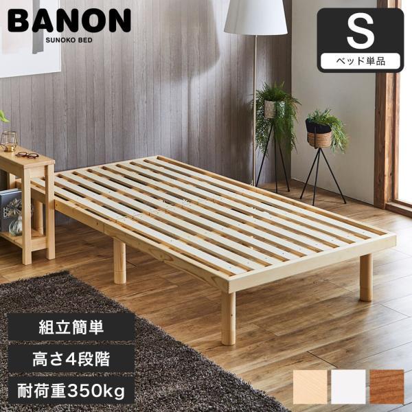 すのこベッドシングルベッド木製ベッドベッドフレームローベッド高さ調整組立簡単ヘッドレスベット