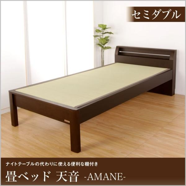 畳ベッド 天音  セミダブル  NA(ナチュラル) BR(ブラウン) DB(ダークブラウン)  木製ベッド  セミダブルベッド  国産たたみ  すのこタイプ  フレームのみ|ioo