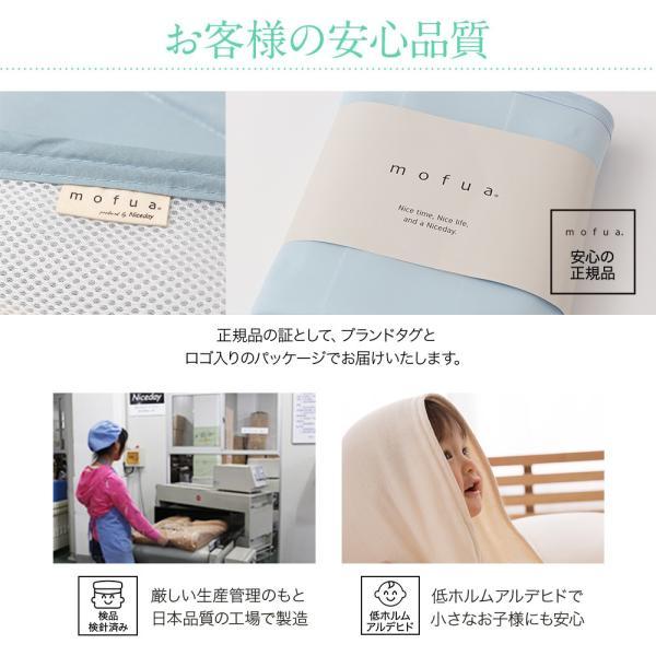敷きパッド クイーン モフア クール寝具 ベッドパッド mofua cool 接触冷感 通気性に優れた エアーパッド Q ゴムバンド付き 洗濯機丸洗い|ioo|08