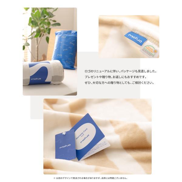 毛布 mofua プレミアムマイクロファイバー毛布 セミダブル|ioo|11