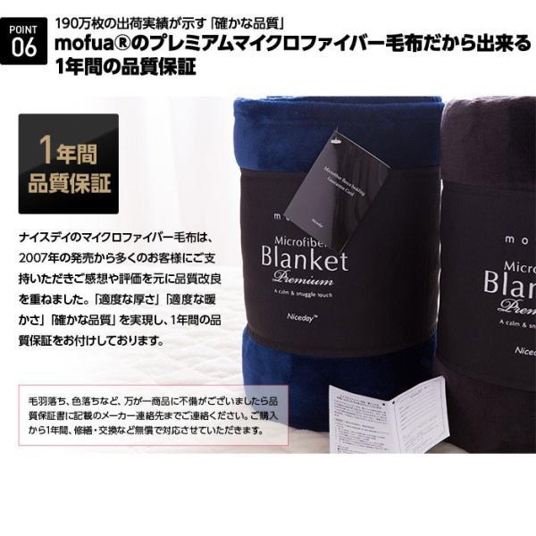毛布 mofua プレミアムマイクロファイバー毛布 セミダブル|ioo|16