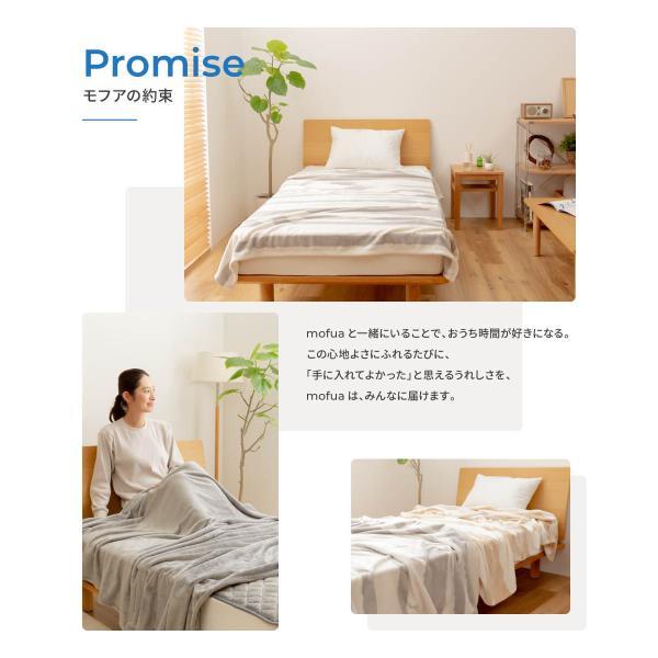 毛布 mofua プレミアムマイクロファイバー毛布 セミダブル|ioo|04