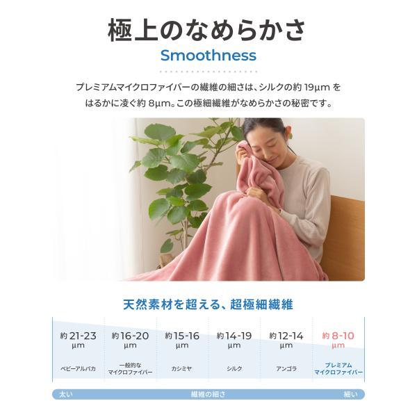 毛布 mofua プレミアムマイクロファイバー毛布 セミダブル|ioo|05