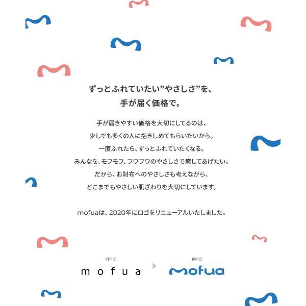 毛布 mofua プレミアムマイクロファイバー毛布 セミダブル|ioo|10