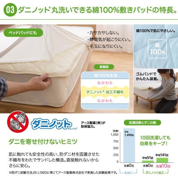 敷パッド セミダブル 防ダニ 清潔 抗菌 綿100% 洗濯 丸洗い 洗える アース製薬 ベッドパッド mofua ダニノット 丸洗いできる 綿100% 敷きパッド|ioo|05