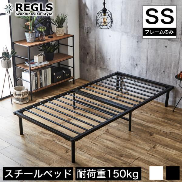 ベッドフレーム レグルス 脚付きベッド セミシングル ネイビーブラック ホワイト 頑丈設計 カビない ベッドフレーム ベッド下収納スペース確保 ベット