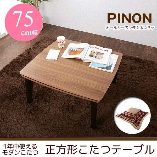 木製こたつテーブル 幅75cm 正方形 ioo