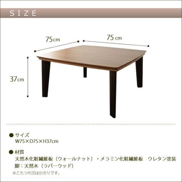 木製こたつテーブル 幅75cm 正方形 ioo 02