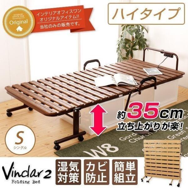 折りたたみすのこベッド シングル ハイタイプ 折りたたみベッド 樹脂すのこ Vindar2  防カビ 湿気対策 簡易ベッド ioo