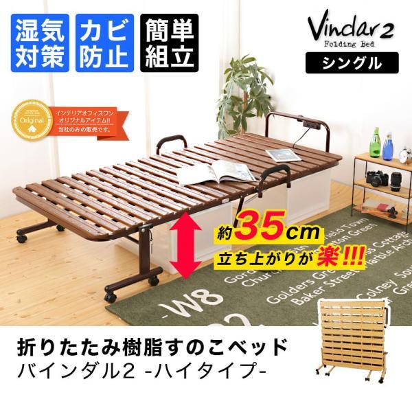 折りたたみすのこベッド シングル ハイタイプ 折りたたみベッド 樹脂すのこ Vindar2  防カビ 湿気対策 簡易ベッド ioo 02