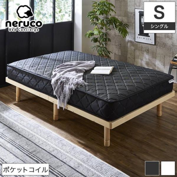 高密度ポケットコイルマットレス シングル 日本人の体格や環境を考慮 マットレス ベッドコンシェルジュ nerucoオリジナルポケットコイルスプリングマットレス ioo