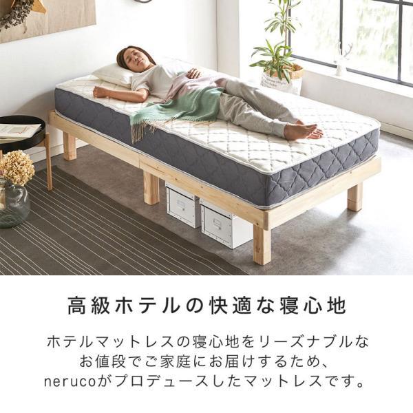 高密度ポケットコイルマットレス シングル 日本人の体格や環境を考慮 マットレス ベッドコンシェルジュ nerucoオリジナルポケットコイルスプリングマットレス ioo 02