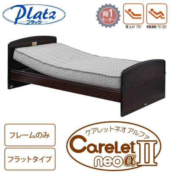 【非課税】 ケアレットネオアルファ2 背上げ1モーターベッド(フラット・マットレス無し) フラットタイプ リクライニングベッド 介護ベッド 医療ベッド