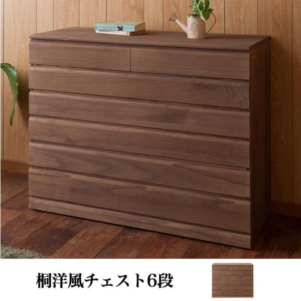 桐洋風チェスト 6段タイプ ブラウン 日本製 国産 総桐箪笥|ioo