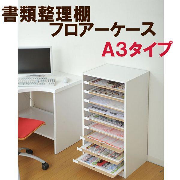 A3用紙整理棚 書類ラック ロータイプ 書類収納 オフィス収納 ネームプレート付き 収納家具 書類ケース 書類棚 OA 書類整理|ioo