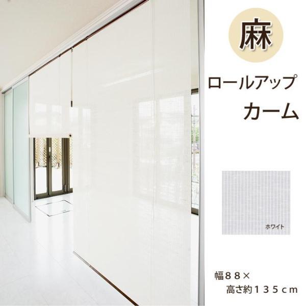 麻ロールアップ カーム 幅88×高さ約135cm RH−701S|ioo