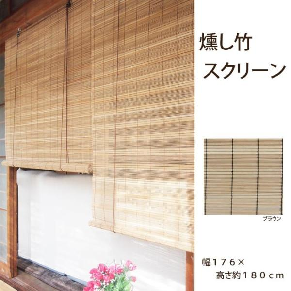 燻し竹スクリーン 幅176×高さ約180cm RC−1205W ioo