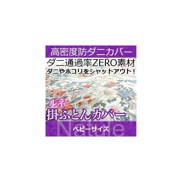掛け布団カバー ベビー 日本製 高密度カバー ルネ 受注生産品