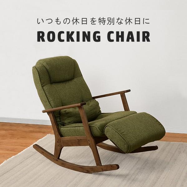ロッキング座椅子 ロッキングチェア リクライニングチェアー クッション付き 肘掛け 一人掛け イス ファブリック LZ-4729 グリーン|ioo
