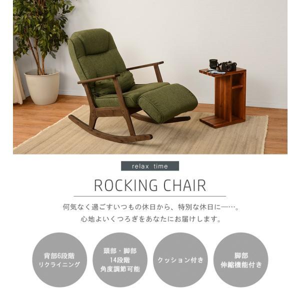 ロッキング座椅子 ロッキングチェア リクライニングチェアー クッション付き 肘掛け 一人掛け イス ファブリック LZ-4729 グリーン|ioo|02